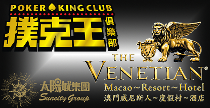 Poker King Club official launch welcomes Ivey, Chan, Dwan and others