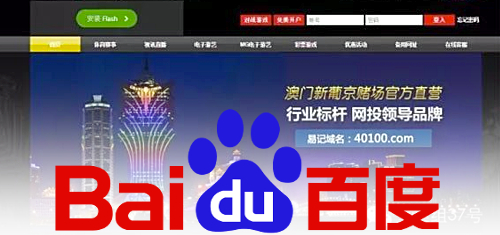 China's Baidu search engine under fire for gambling sites' stealth advertising