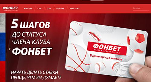 Fonbet launch official Russian sports betting site