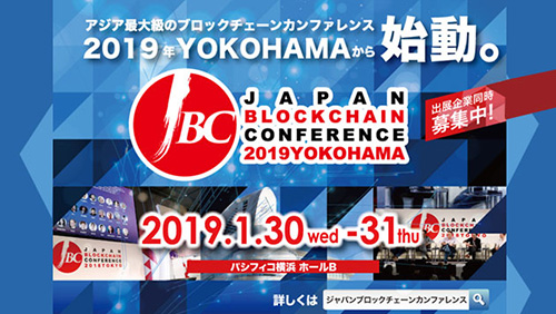 The largest Blockchain Conference in Asia to be held 30–31 January in Yokohama, Japan; Over 150 companies participating